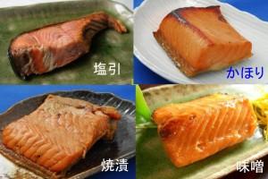 村上名産 鮭 切り身4種セット
