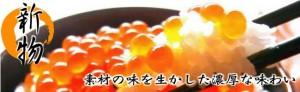 鮭の醤油はらこ(いくら)