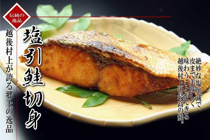 塩引鮭切身イメージ